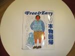 Freeeasy